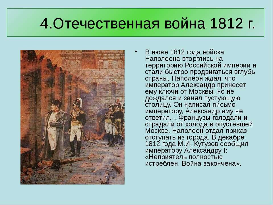 4.Отечественная война 1812 г. В июне 1812 года войска Наполеона вторглись на ...