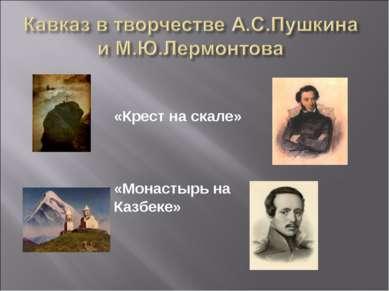 «Крест на скале» «Монастырь на Казбеке»
