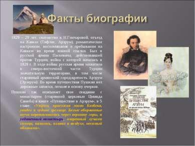 1829 – 29 лет, сватовство к Н.Гончаровой, отъезд на Кавказ (Тифлис, Арзрум), ...