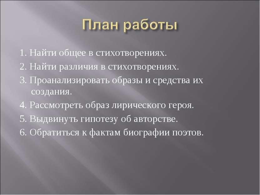 1. Найти общее в стихотворениях. 2. Найти различия в стихотворениях. 3. Проан...
