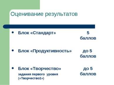 Оценивание результатов Блок «Стандарт» 5 баллов  Блок «Продуктивность» до 5 ...