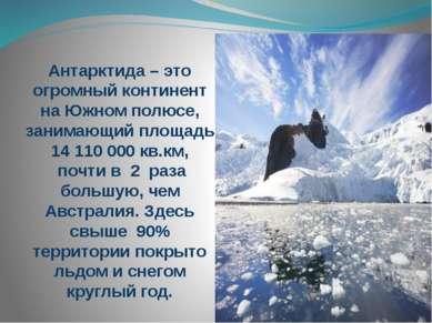 Антарктида – это огромный континент на Южном полюсе, занимающий площадь 14 11...