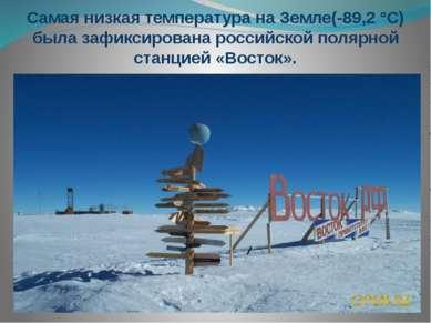 Самая низкая температура на Земле(-89,2 °С) была зафиксирована российской пол...