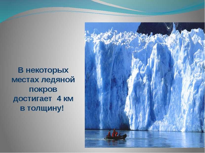 В некоторых местах ледяной покров достигает 4 км в толщину!