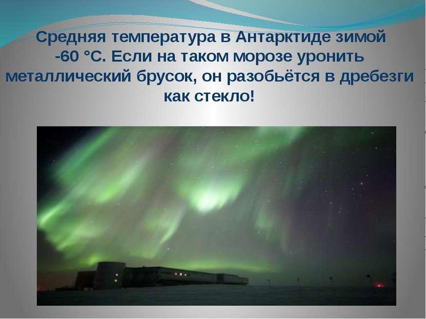 Средняя температура в Антарктиде зимой -60 °С. Если на таком морозе уронить м...