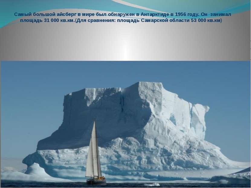 Самый большой айсберг в мире был обнаружен в Антарктиде в 1956 году. Он заним...