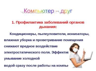 1. Профилактика заболеваний органов дыхания: Кондиционеры, пылеуловители, ион...