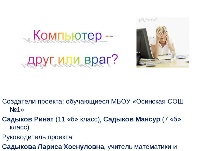 Создатели проекта: обучающиеся МБОУ «Осинская СОШ №1» Садыков Ринат (11 «б» к...