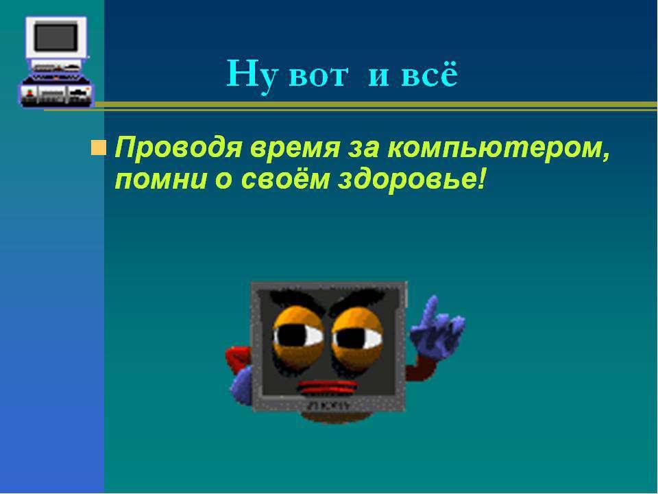 3 Класс Презентация На Тему Компьютера