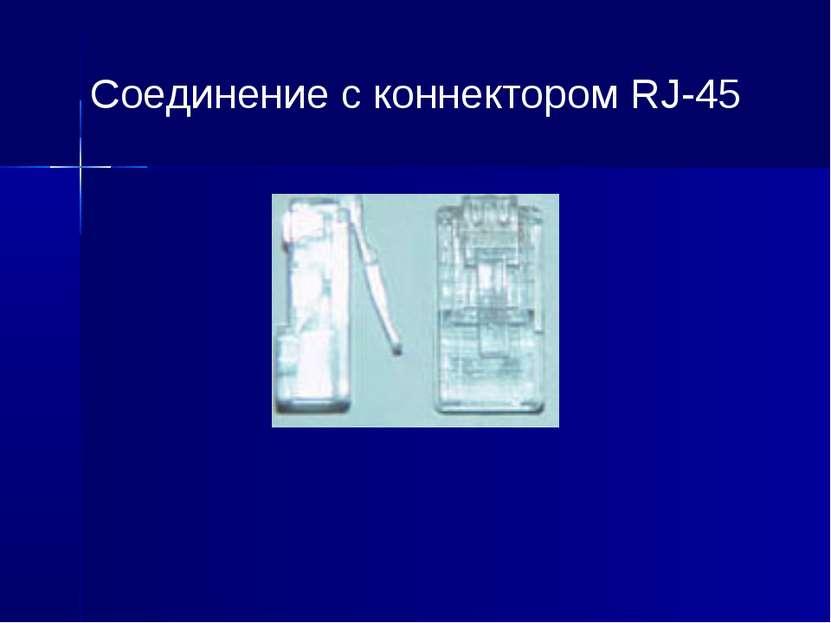Соединение с коннектором RJ-45