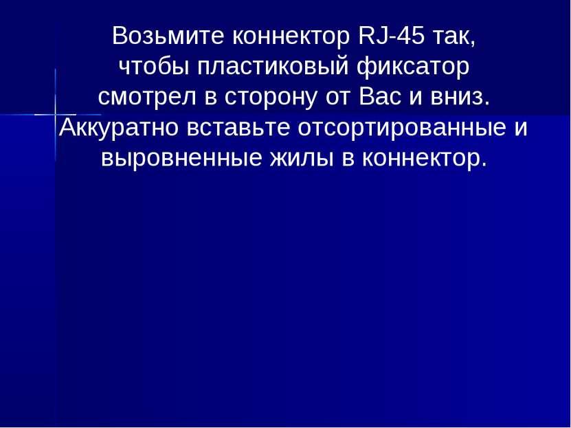 Возьмите коннектор RJ-45 так, чтобы пластиковый фиксатор смотрел в сторону от...