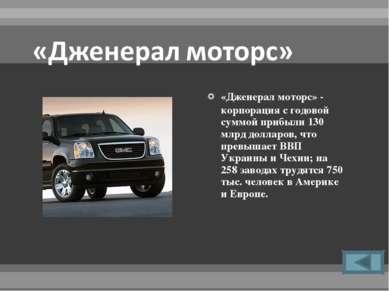 «Дженерал моторc» - корпорация с годовой суммой прибыли 130 млрд долларов, чт...