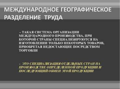– ТАКАЯ СИСТЕМА ОРГАНИЗАЦИИ МЕЖДУНАРОДНОГО ПРОИЗВОДСТВА, ПРИ КОТОРОЙ СТРАНЫ С...