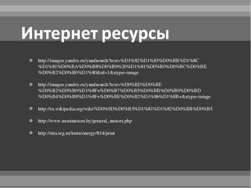http://images.yandex.ru/yandsearch?text=%D1%82%D1%83%D0%BB%D1%8C%D1%81%D0%BA%...