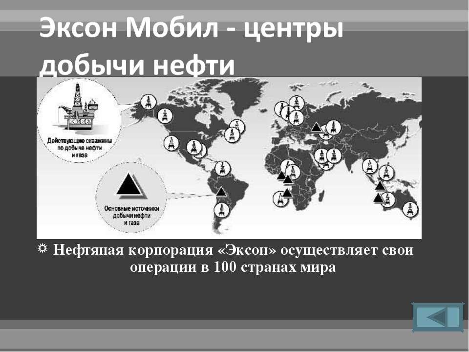 Нефтяная корпорация «Эксон» осуществляет свои операции в 100 странах мира