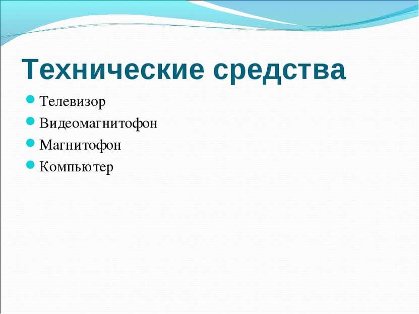 Технические средства Телевизор Видеомагнитофон Магнитофон Компьютер