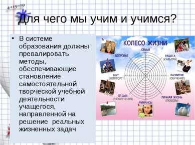 Для чего мы учим и учимся? В системе образования должны превалировать методы,...