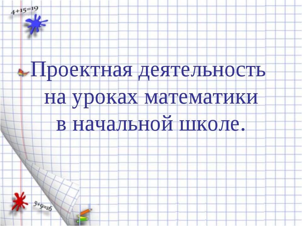 Проектная деятельность на уроках математики в начальной школе.