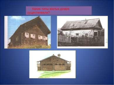 Какие типы жилых домов существовали?