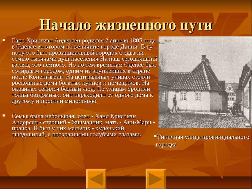 Начало жизненного пути Ганс-Христиан Андерсен родился 2 апреля 1805 года в Од...