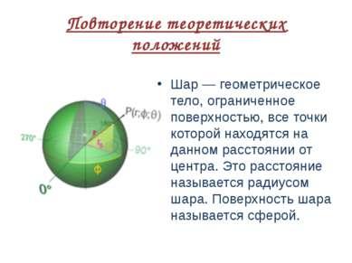 Повторение теоретических положений Шар — геометрическое тело, ограниченное по...