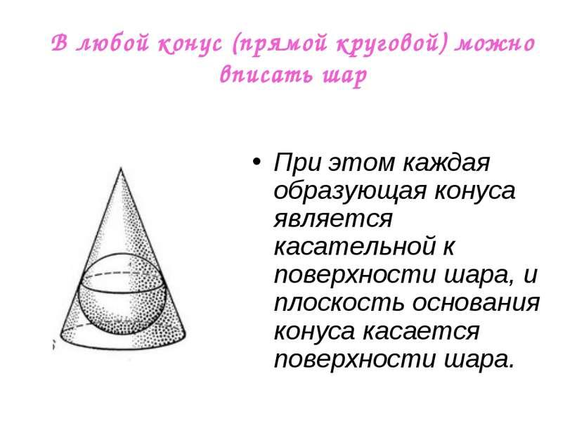 В любой конус (прямой круговой) можно вписать шар При этом каждая образующая ...