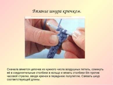 Вязание шнура крючком. Сначала вяжется цепочка из нужного числа воздушных пет...