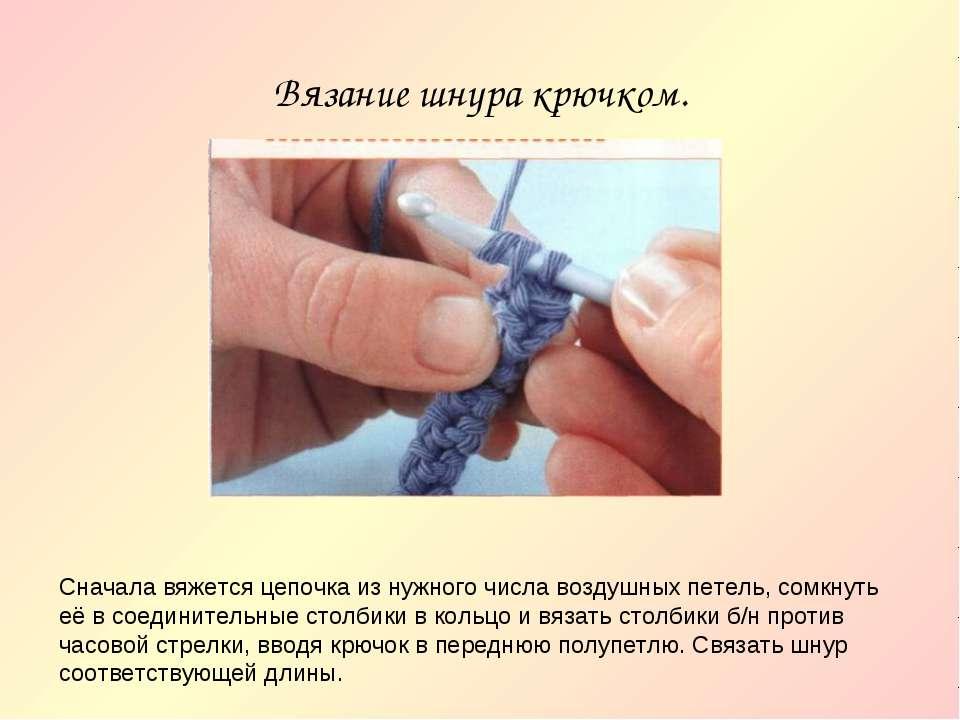 Шнуры для вязания крючком 1