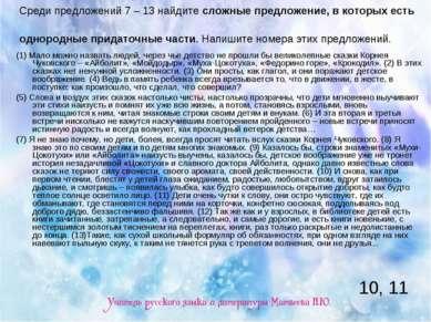 Среди предложений 7 – 13 найдите сложные предложение, в которых есть однородн...