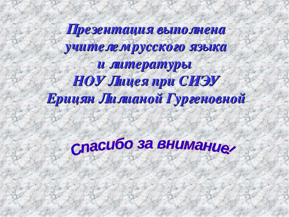 Презентация выполнена учителем русского языка и литературы НОУ Лицея при СИЭУ...
