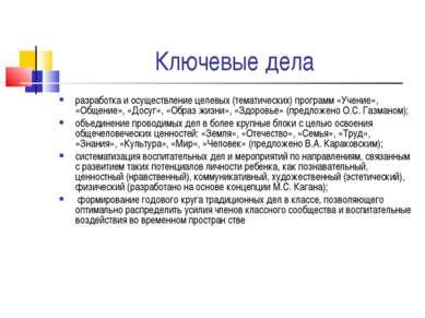 Ключевые дела разработка и осуществление целевых (тематических) программ «Уче...