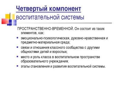 Четвертый компонент воспитательной системы ПРОСТРАНСТВЕННО-ВРЕМЕННОЙ. Он сост...