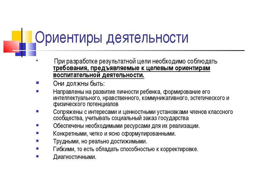 Ориентиры деятельности При разработке результатной цели необходимо соблюдать ...