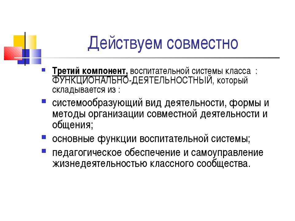 Действуем совместно Третий компонент, воспитательной системы класса : ФУНКЦИО...