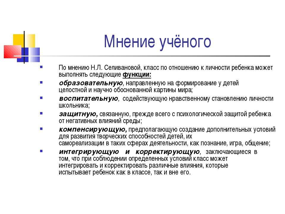 Мнение учёного По мнению Н.Л. Селивановой, класс по отношению к личности ребе...