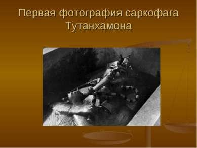 Первая фотография саркофага Тутанхамона