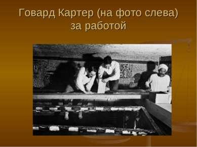 Говард Картер (на фото слева) за работой