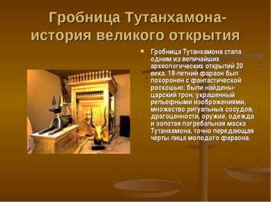 Гробница Тутанхамона- история великого открытия Гробница Тутанхамона стала од...