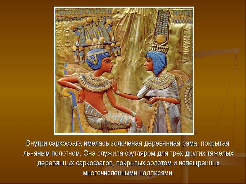 Внутри саркофага имелась золоченая деревянная рама, покрытая льняным полотном...