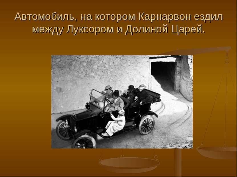 Автомобиль, на котором Карнарвон ездил между Луксором и Долиной Царей.