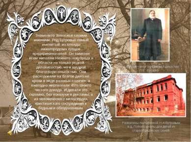 Знаменито Заволжье своими именами. Род Бугровых самый именитый из плеяды ниже...