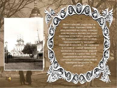 Много событий, радостных и горестных, пережил храм за многовековую историю, п...