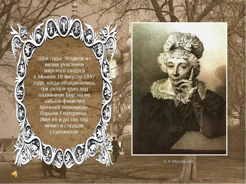 Шли годы. Уходили из жизни участники мирского сходя в с.Мухино 18 августа 184...