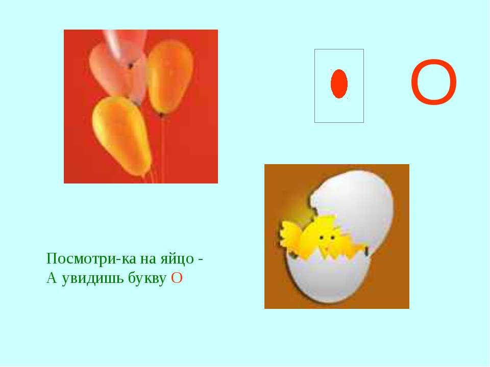 О Посмотри-ка на яйцо - А увидишь букву О
