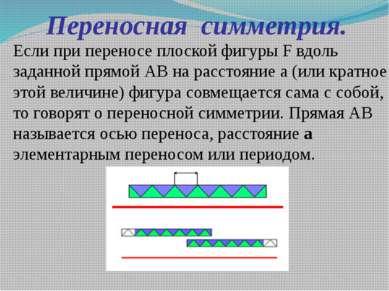 Переносная симметрия. Если при переносе плоской фигуры F вдоль заданной прямо...