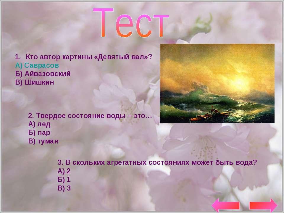 Кто автор картины «Девятый вал»? А) Саврасов Б) Айвазовский В) Шишкин 2. Твер...