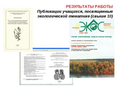 РЕЗУЛЬТАТЫ РАБОТЫ Публикации учащихся, посвященные экологической тематике (св...