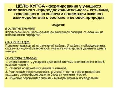 ЦЕЛЬ КУРСА - формирование у учащихся комплексного «природоохранительного» соз...