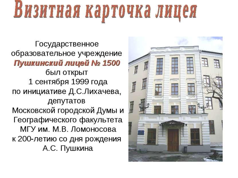Государственное образовательное учреждение Пушкинский лицей № 1500 был открыт...