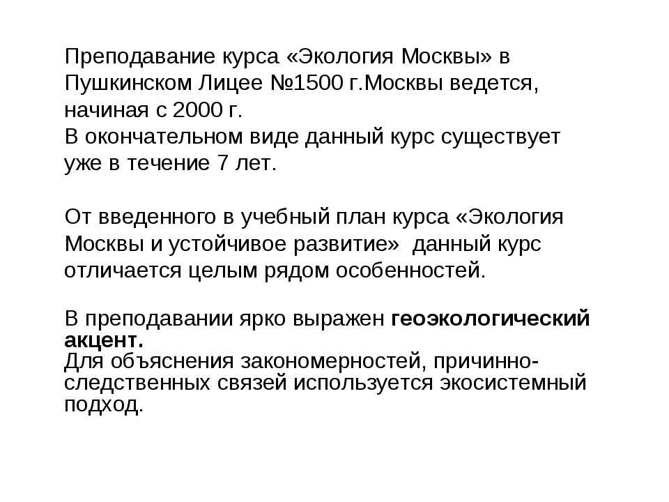 Преподавание курса «Экология Москвы» в Пушкинском Лицее №1500 г.Москвы ведетс...
